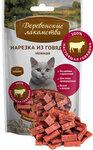Деревенские лакомства/Лакомство для кошек Нарезка из говядины нежная