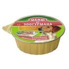 Зоогурман 125 гр./Консервы для собак меню от зоогурмана Говядина нежная для щенков