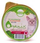 Organix 125 гр./ Мясное суфле для котят  с сердцем
