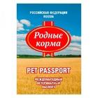 Ветеринарный международный паспорт универсальный/Родные Корма/