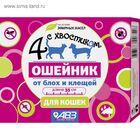 Четыре с хвостиком Ошейник для кошек от блох (до 3 мес) и клещей (до 4 нед.) 35см СИНИЙ