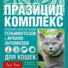 Празицид-комплекс//противопаразитарные капли для кошек уп. 4 пипетки