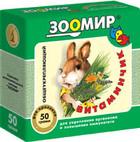 Зоомир 50 гр./Витаминчик для кроликов общеукрепляющий
