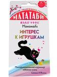 """Мататаби """"Интерес к игрушкам""""  1 гр."""