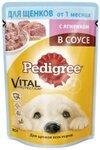 Pedigree 85 гр./Педигри консервы для щенков с ягненком