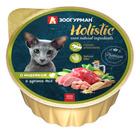 Зоогурман Holistic 100 гр./Консервы для кошек с индейкой и цукини
