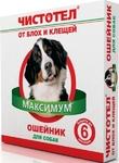 Чистотел Максимум//ошейник от блох и клещей для собак 65 см