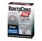 КонтрСекс Neo//капли для котов и кобелей 2 мл