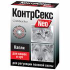КонтрСекс Neo//капли для кошек и сук 2 мл