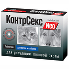 КонтрСекс Neo//таблетки для котов и кобелей 10 таб.