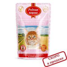 Родные Корма 85 гр./Консервированный корм  для котят с курочкой и потрошками кусочки в соусе по-ростовски