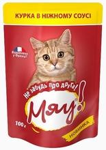Мяу//консервы в фольге для кошек курица в нежном соусе 100 г