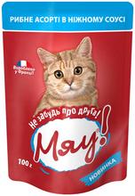 Мяу//консервы в фольге для кошек рыбное ассорти в нежном соусе 100 г