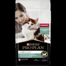 Pro Plan LIVECLEAR 1,4 кг./Проплан сухой корм для котят, снижает количество аллергенов в шерсти, с индейкой