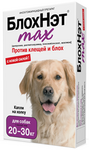 БлохНэт 20-30кг 3мл./Капли для собак весом от 20 до 30 кг против клещей и блох