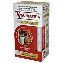 Празител/Суспензия для кошек и котят 15 мл