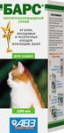 Барс//cпрей инсектоакарицидный для кошек 100 мл