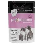 ProBalance Kitten 1'st Diet 85 гр./Консервы для котят с 2-х мес., беременных и кормящих кошек, с телятиной в желе