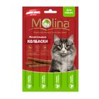 Molina 20 гр./4*5 гр./Молина Жевательные колбаски для кошек Индейка и ягненок
