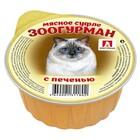 Зоогурман 100гр. /Консервы для кошек Мясное суфле с печенью