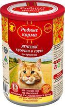 Родные Корма консервы для кошек  с ягненком кусочки в соусе по-крымски 410 гр.