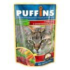 Puffins 100 гр./Пуффинс консервы для кошек Говядина кусочки в желе