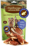 Деревенские лакомства /Лакомство для собак мини пород Уши кроличьи с мясом ягнёнка