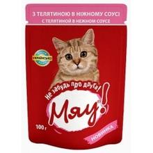 Мяу//консервы в фольге для кошек телятина в нежном соусе 100 г