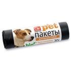 Пакеты GRIFON для выгула собак 20шт