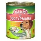 Зоогурман 750 гр./Консервы для собак меню от зоогурмана Ассорти степная дичь