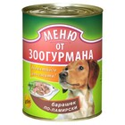 Зоогурман 410 гр./Консервы для собак меню от зоогурмана Барашек по памирски
