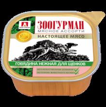 Зоогурман 300 гр./Консервы мясное ассорти Говядина нежная для щенков