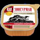 Зоогурман 300 гр./Консервы мясное ассорти Говядина отборная