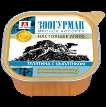 Зоогурман 300 гр./Консервы мясное ассорти Телятина с цыпленком