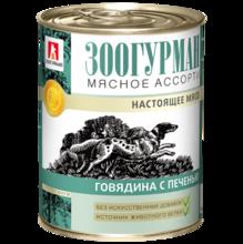 Зоогурман 350 гр./Консервы мясное ассорти Говядина с печенью