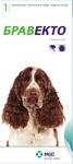 Бравекто 500 мг./Жевательная таблетка для собак 10-20 кг