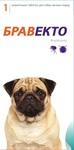 Бравекто 250 мг./Жевательная таблетка для собак 4,5-10 кг