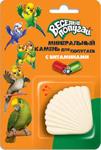 Веселый попугай/ Минеральный камень с витаминами для попугаев