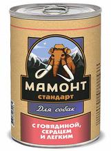 Мамонт Стандарт 970 гр./Говядина.сердце и легкое влажный корм для собак
