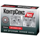 КонтрСекс Neo//таблетки для кошек и сук 10 таб.