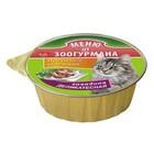 Зоогурман 125 гр./Консервы меню от зоогурмана для кошек Говядина деликатесная