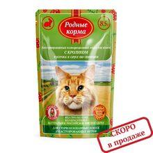 Родные Корма 85 гр./Консервированный корм для стерилизованных кошек и кастрированных котов с кроликом