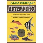 Аква Меню Артемия-Ю/Универсальный живой корм для мальков и аквариумных рыб мелких и средних размеров (2 в 1)
