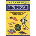 Аква Меню Великан/Ежедневный корм для крупных аквариумных рыб