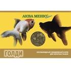 Аква Меню Голди /Хлопьевидный ежедневный корм для золотых рыбок