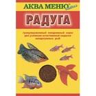 Аква Меню Радуга/Ежедневный экструдированный корм для усиления естественной окраски рыб
