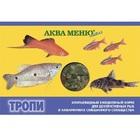 Аква Меню Тропи/Хлопьевидный ежедневный корм для декоративных рыб в аквариумах смешанного сообщества