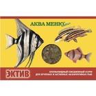 Аква Меню Эктив/Хлопьевидный ежедневный корм для крупных и активных рыб