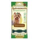 Зубочистики 60 гр./Мятные с хлорофиллом для собак мелких пород