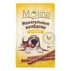 Molina 36 гр./Молина Жевательные колбаски для собак с курицей